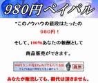 980円ペイパル