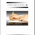 インスタント・Eメール・テンプレート集(ペイパル決済版)