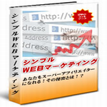 シンプルWEBマーケティング